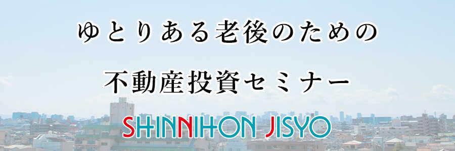 新 日本 地 所 不動産 評判
